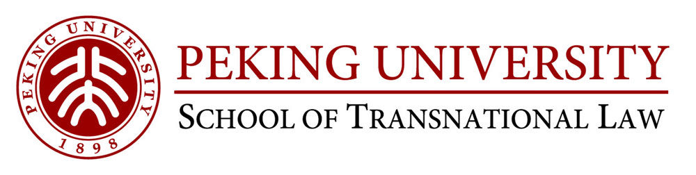 Peking University School of Transnational Law (STL)